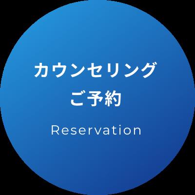 カウンセリングご予約 Reservation